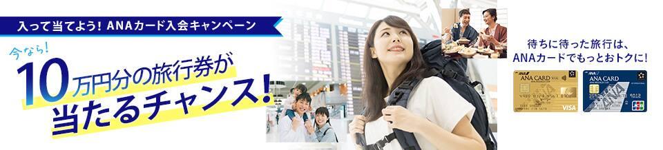 入って当てよう!ANAカード入会キャンペーン 今なら10万円分の旅行券が当たるチャンス!待ちに待った旅行は、ANAカードでもっとおトクに!