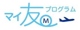 マイ友プログラム