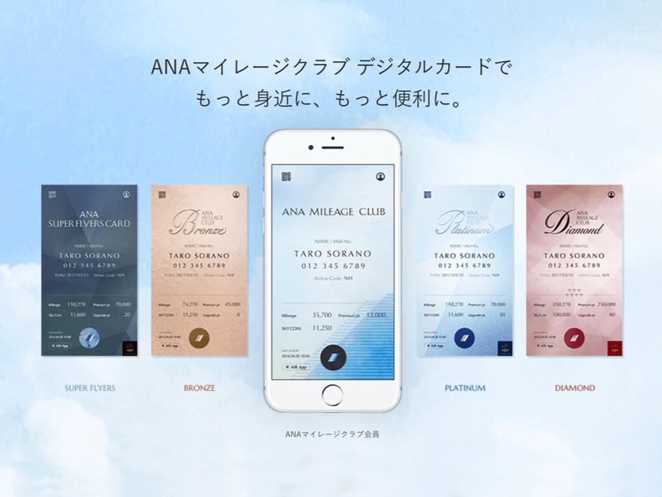 ANA マイレージクラブ アプリか...
