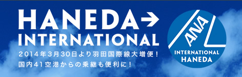 HANEDA INTERNATIONAL