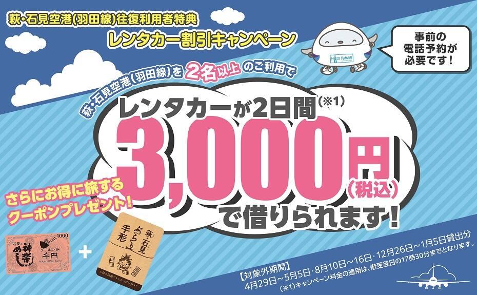 萩・石見空港(羽田線)往復利用者特典 レンタカー割引キャンペーン 萩・石見空港(羽田線)を2名以上のご利用でレンタカーが2日間3,000円(税込)で借りられます!