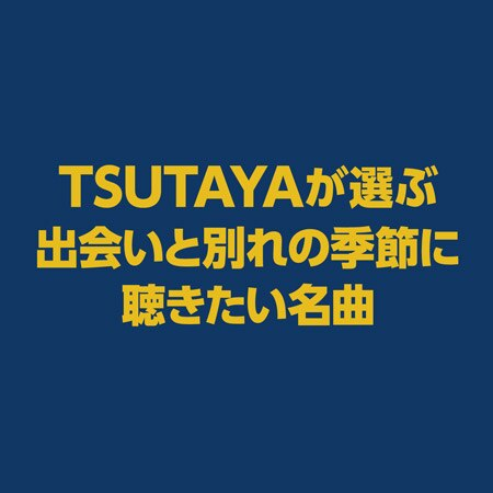 Tsutaya Selection - Songs for the season of farewells & new beginnings