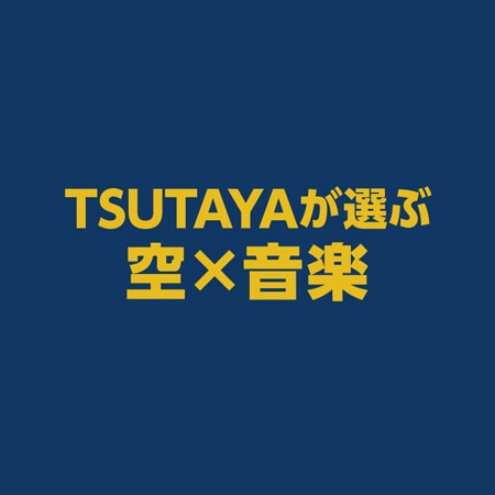 Tsutaya Selection – Music of sky