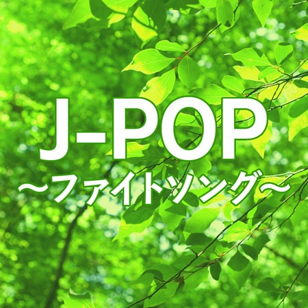J-POP -Fight Song-