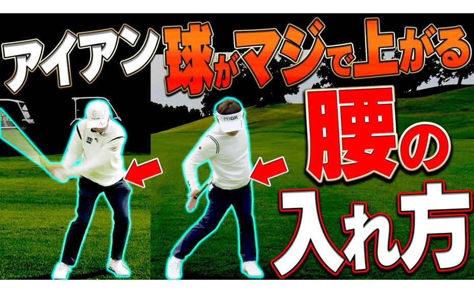 """Tour Pro Coach"" teaches you how to make irons hit lightly with ""high trajectory""!!! [# 3] [Monthly guest lesson] [Yuji Naito] [Daisuke Shindo]"