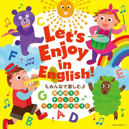 『Let's Enjoy in English!』V.A.
