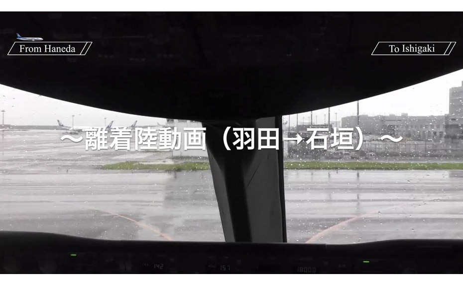 Takeoff & Landing Video: Haneda to Ishigaki