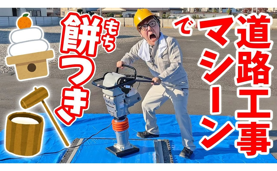 [Ultra-high speed] The theory that if you make rice cakes on a road construction machine, you can make the best rice cakes [Heavy machinery]
