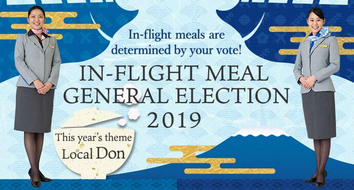 In-flight meals are determined by your vote! IN-FLIGHT MEAL GENERAL ELECTION 2019 This year's theme Local Don