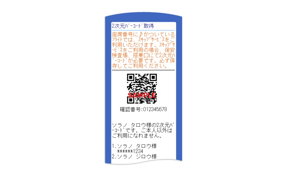 Image of 2D barcode [Collect] standard mobile phone screen