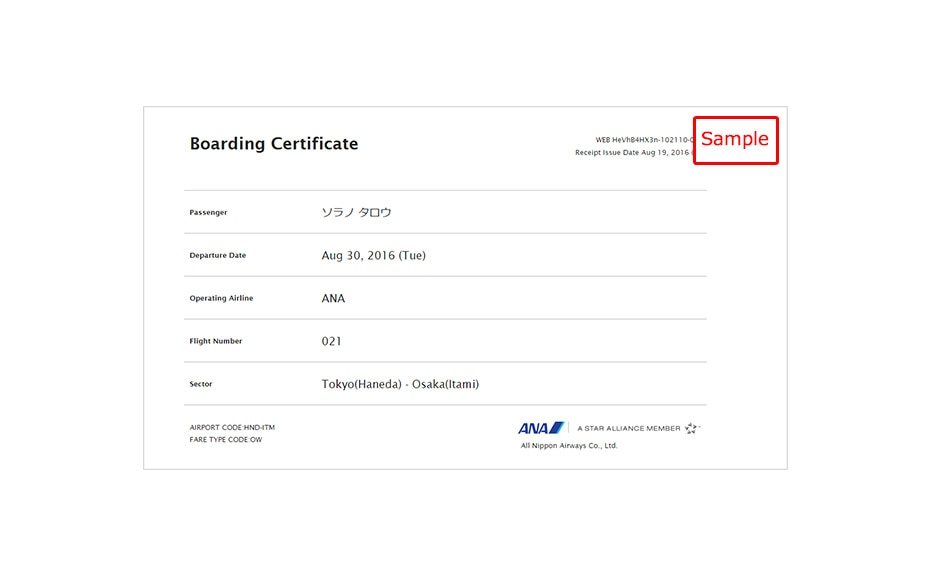 Image of sample Certificate for boarding