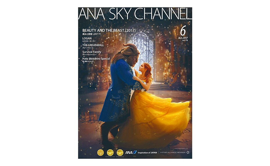 Image of ANA SKY CHANNEL Digital book