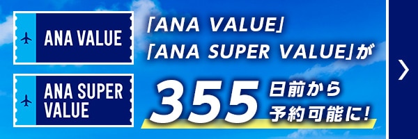 「ANA VALUE」「ANA SUPER VALUE」が355日前から予約可能に!