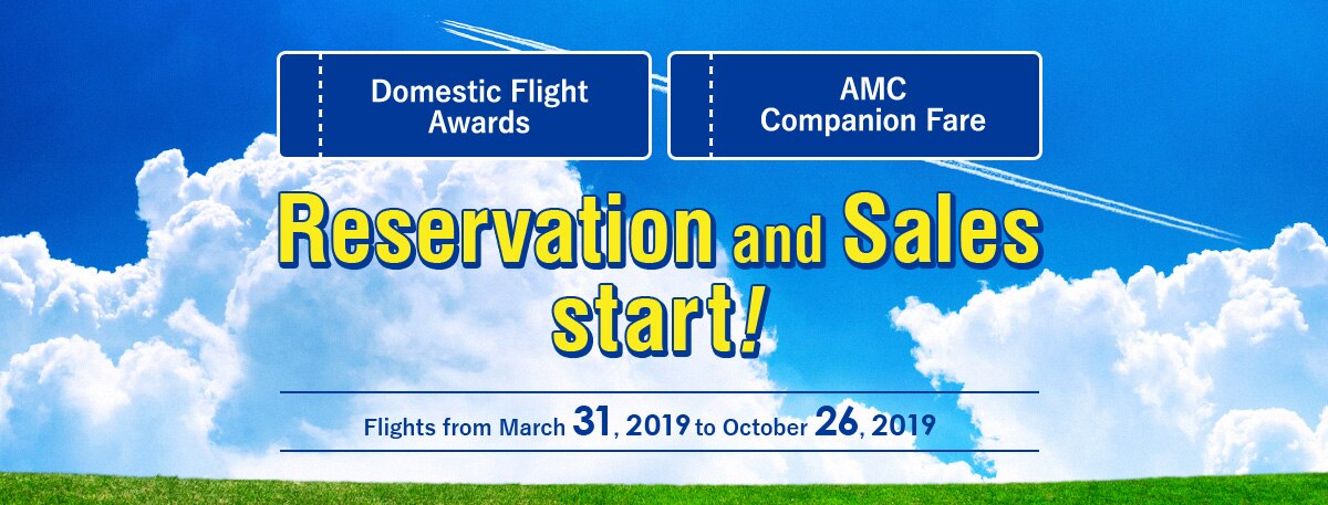 Domestic Flight Awards AMC Companion Fare Reservation and Sales start!