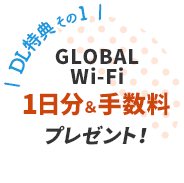 DL特典その1 GLOBAL Wi-Fi 1日分&手数料 プレゼント!