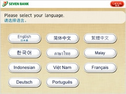 Please select your desired Language