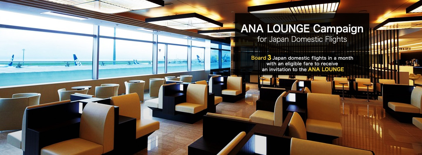 ANA LOUNGE Campaign for Japan Domestic Flights