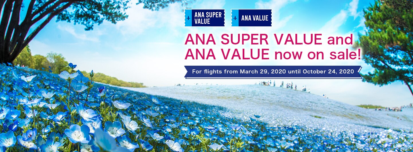 ANA SUPER VALUE and ANA VALUE now on sale! For flights from March 29, 2020 until October 24, 2020