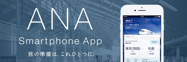 ANA SMART PHONE APPLICATION
