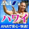 ANAハローツアー ハワイアンセレクション