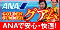 ANAの旅行サイト【ANA SKY WEB TOUR】GOLDEN SUMMERグアム