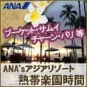 ANAの旅行サイト【ANA SKY WEB TOUR】アジアリゾート 熱帯楽園時間