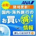 【ANA SKY WEB TOUR】国内・海外お買い得情報