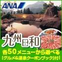 ANAの旅行サイト【ANA SKY WEB TOUR】九州日和