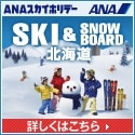 【ANA SKY WEB TOUR】スキー&スノーボード北海道