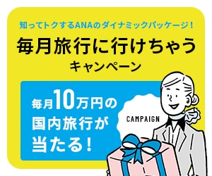 ANAの国内・海外ツアー【ANAトラベラーズ】<国内>知って得するANAトラベラーズ ダイナミックパッケージ!毎月旅行に行けちゃうキャンペーン