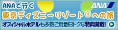 ANAの旅行サイト【ANA SKY WEB TOUR】ANAで行く東京ディズニーリゾートRへの旅