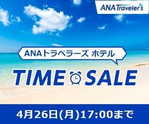 ANAの旅行サイト【ANA SKY WEB TOUR】<国内ホテル・レンタカー>旅作タイムセール