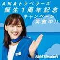 ANAの旅行サイト【ANA SKY WEB TOUR】<国内>ANAトラベラーズ1周年キャンペーン