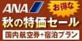 ANAの旅行サイト【ANA SKY WEB TOUR】秋特価セール120_60