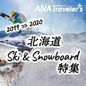 ANAの旅行サイト【ANA SKY WEB TOUR】<国内>北海道 Ski&Snowboard特集