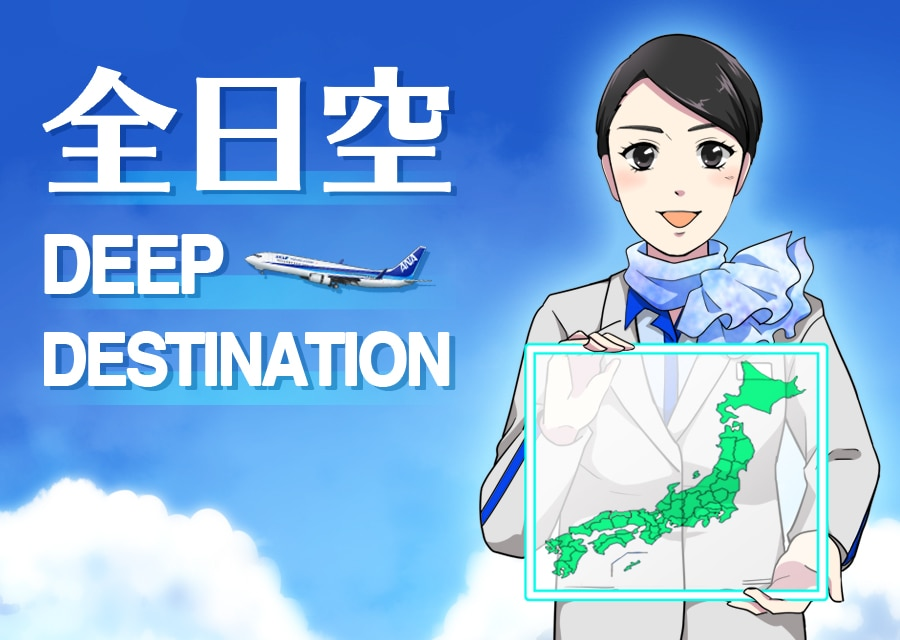 全日空 DEEP DESTINATION