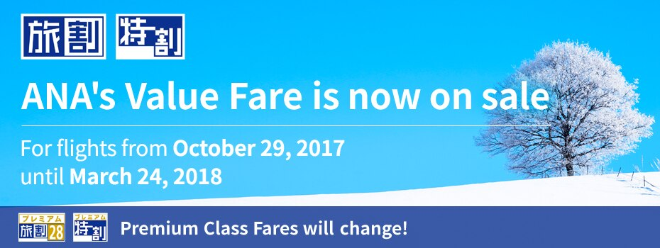 ANA's Value Fare is now on sale