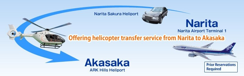 Offering helicopter transfer service from Narita to Akasaka
